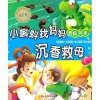 Chinese Folktale: Little Tadpoles Look for Their Mummy/Chen Xian