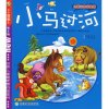 Chinese Tale: Little Horse Crosses the River